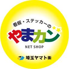 埼玉ヤマトショッピングサイト